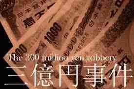 Νihon Trust Bank robbery