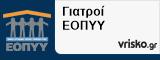 Γιατροί ΕΟΠΥΥ σε όλη την Ελλάδα