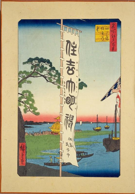 The Sumiyoshi Festival at Tsukudajima