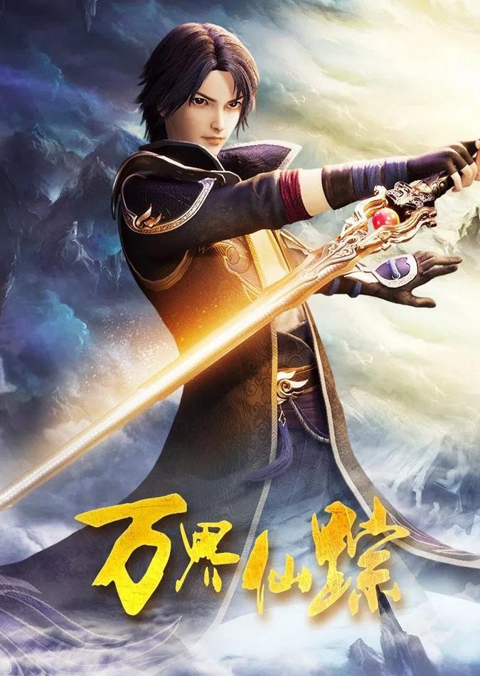 Wan Jie Xian Zong 5th Season Episode 13 English Subbed