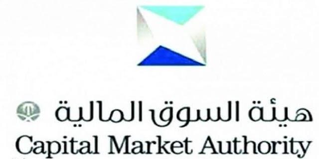 وظائف مالية وشريعة وقانون في هيئة السوق المالية
