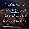 Islamic Quotes In Urdu Text