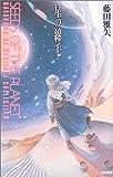 星の綿毛 (ハヤカワSFシリーズ・Jコレクション)