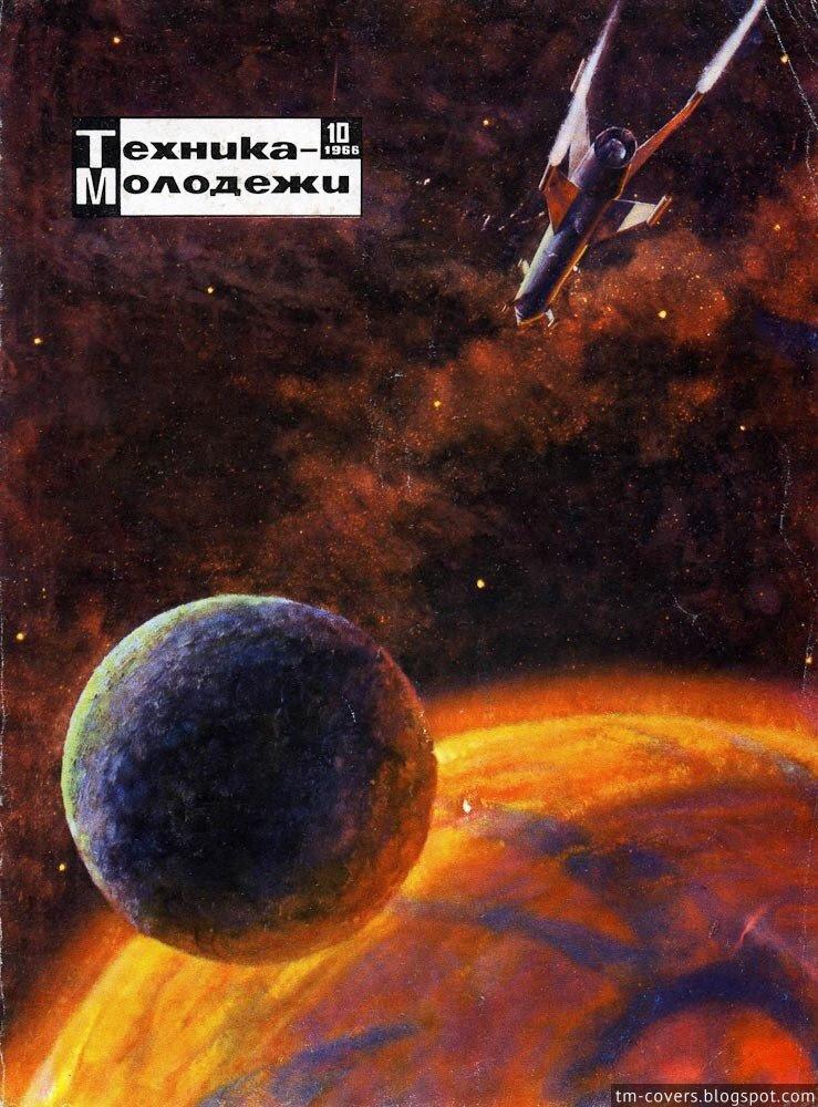 Техника — молодёжи, обложка, 1966 год №10