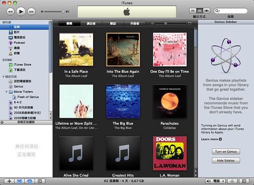 iTunes8全新介面
