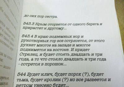 И придет Стрелец... (было: Ванга, Крым и Донецк)