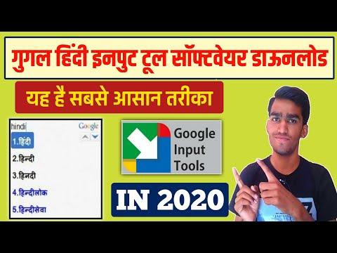 ऐसे आसानी से इंसटाल करे Google Input Hindi Tool, यह है सबसे आसान तरीका