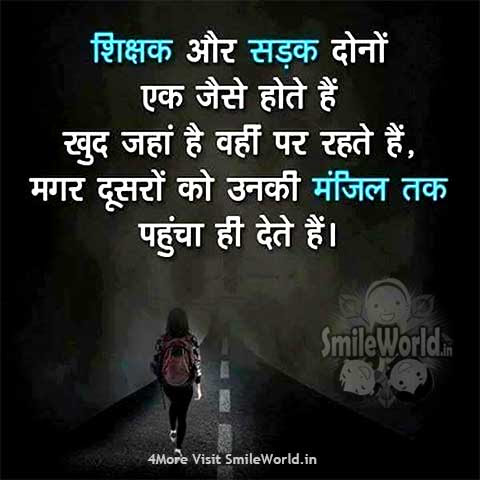 Teacher Quotes In Hindi Smileworld