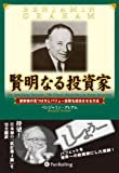 賢明なる投資家 ウィザード・ブックシリーズ10