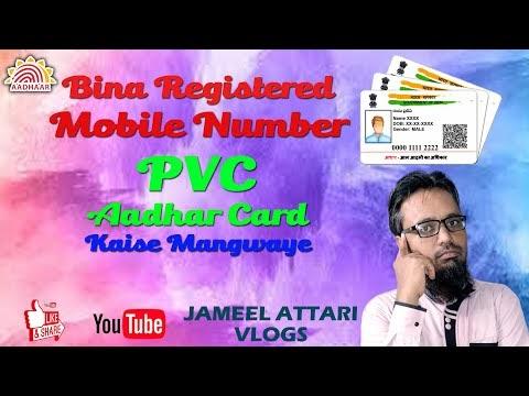 Bina Mobile Number PVC ya Plastic Aadhar Card Kaise Mangaye | बिना मोबाइल नंबर पीवीसी अ प्लास्टिक आधार कार्ड कैसे मंगवाए