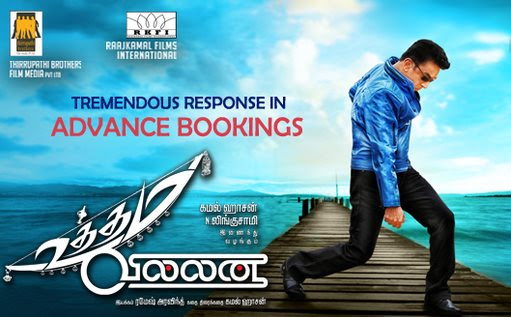 Uttama Villain advance booking reaps Gold