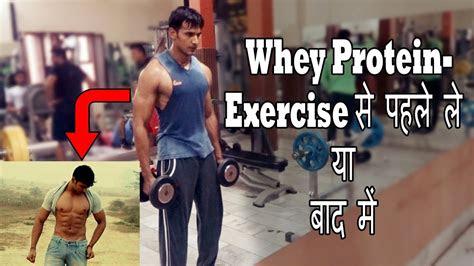 whey protein  workout   workout hindi