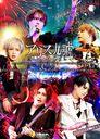 "A9 LAST ONEMAN BEST OF A9 TOUR ""ALIVERSARY"" FINAL & 15TH ANNIVERSARY ""THE TIME MACHINE"" - Moshimo Toki ga Modorunaraba Negaimasuka? - / alice nine."