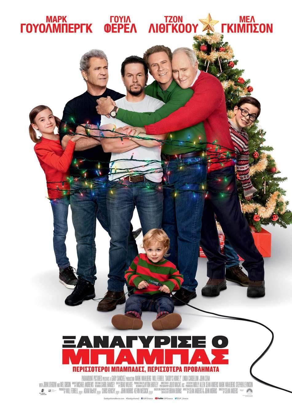 Ξαναγύρισε ο Μπαμπάς (Daddy's Home 2) Poster Πόστερ