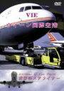 世界のエアライナー オーストリア ウィーン国際空港 【DVD】