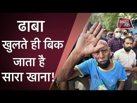 Baba Ka Dhaba  को मिस्टर इंडिया किसने बना दिया
