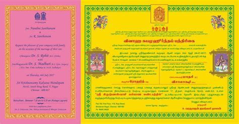 B20105 3F IYENGAR WEDDING INVITATION   Artist Maya Wedding