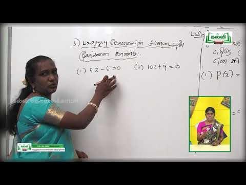 9th Maths அலகு 3  பகுதி 3 Kalvi TV