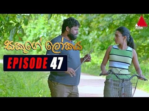 Sakuge Lokaya Episode 47