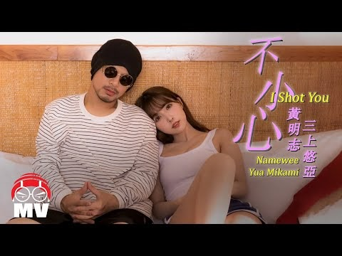 黃明志 Namewee - 不小心 Bu Xiao Xin (I Shot You)