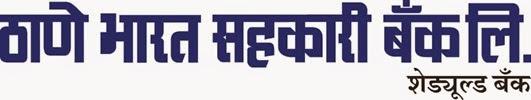 Thane Bharat Sahakari Bank logo pictures images