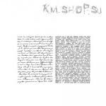 Штамп Рукописный и печатный текст
