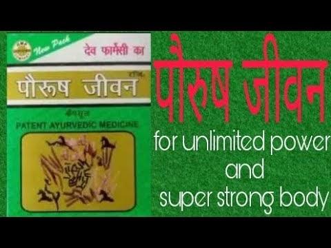 Paurush Jiwan Capsule: Ingredients, Indications, Dosages, Contraindications, Side Effects