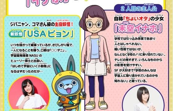 Usaピョンウサピョンとは妖怪ウォッチアニメキャラクター