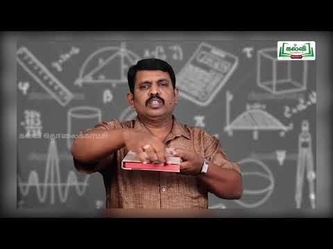 4th Maths முப்பரிமாண வடிவப்பொருட்களின் பண்புகள் அலகு 1 Kalvi TV