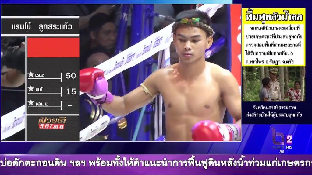 Liked on YouTube: ศึกมวยดีวิถีไทยล่าสุด 5 กุมภาพันธ์ 2560 มวยไทยย้อนหลัง Muaythai HD