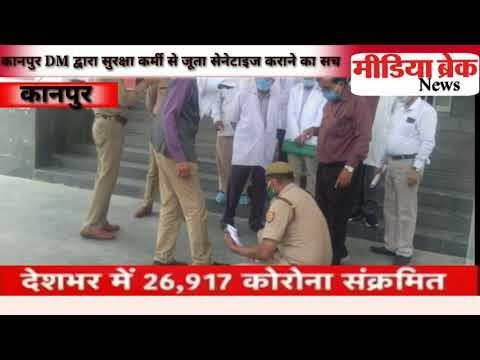 """""""कानपुर DM द्वारा सुरक्षा कर्मी से जूता सेनेटाइज कराने का सच"""""""