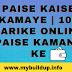 Paise Kaise Kamaye   10+ Tarike Online Paise Kamane Ke