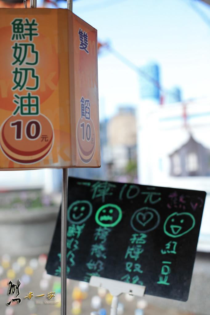張記鮮奶紅豆餅|三峽老街長福橋美食