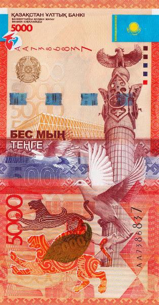 Kazakhstan 5.000 tenge obverse