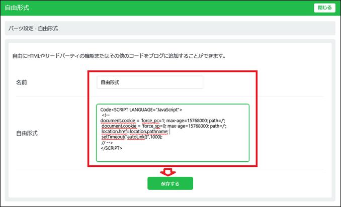 a00016_Seesaa_レスポンシブ対応化_03
