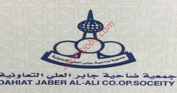 وظائف شاغرة اعلنت عنها جمعية ضاحية جابر العلي التعاونية بالكويت