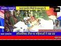 धूमधाम से मनाया गया हरितालिका तीज का त्यौहार, महिलाओं ने की भगवान शिव की पूजा अर्चना