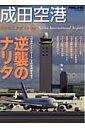 【送料無料】成田空港