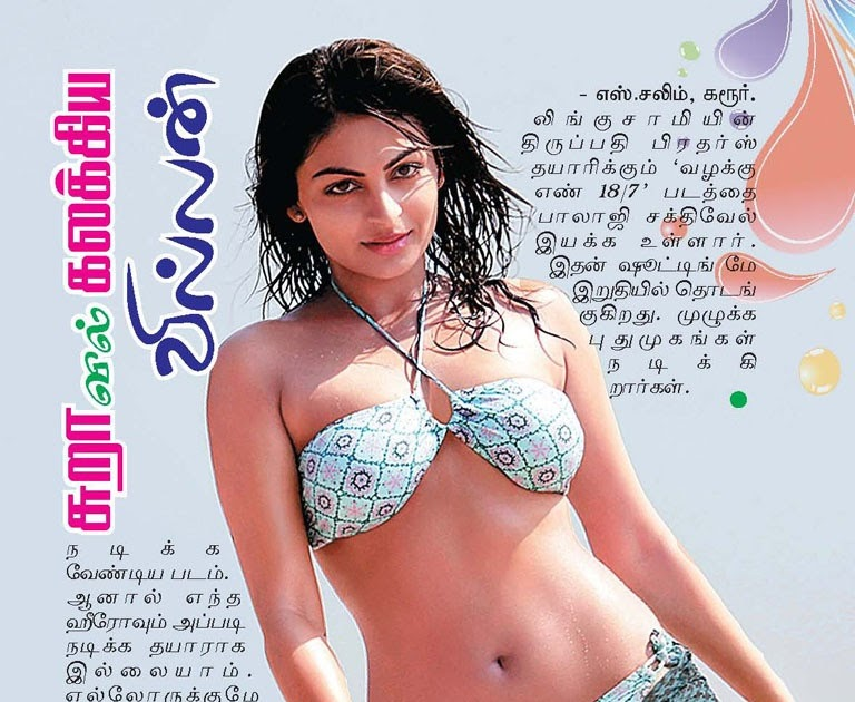 Neeru Bajwa In Bikini  Sexy Photo-7334