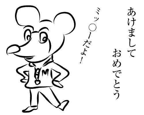 ミッキーマウス 年賀状 イラスト 無料 ディズニー