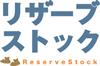 reservestock