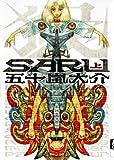 SARU 上 (IKKI COMIX)