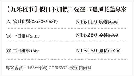 九禾租車/九禾/租車/花蓮/機車