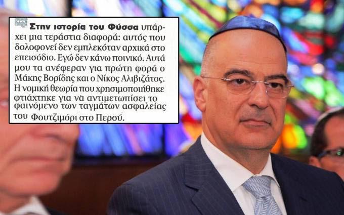 dendias-skeoria__article