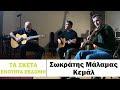 Σωκράτης Μάλαμας: Sold out η συναυλία στο Κατράκειο και νέα ημερομηνία