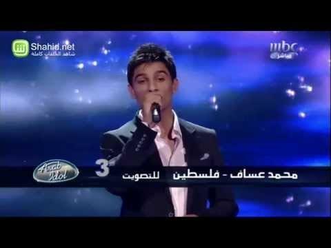 شاهد وحمل محمد عساف في حلقة اليوم 26/4/2013 عرب ايدول يوتيوب mp3