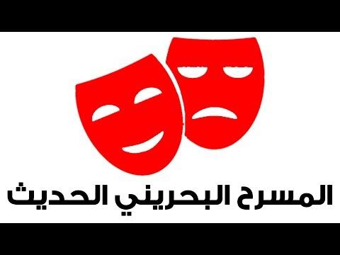 المسرح البحريني الحديث