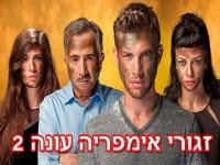 זגורי אימפריה עונה 2 - פרק 9