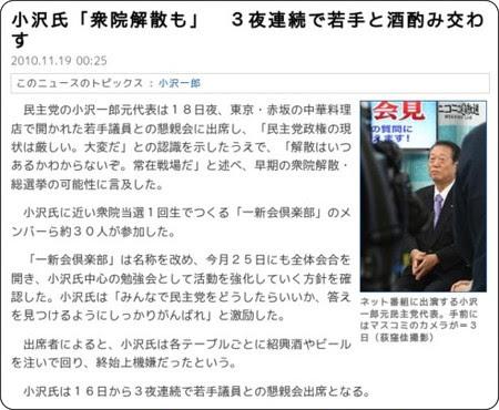 http://sankei.jp.msn.com/politics/situation/101118/stt1011182105016-n1.htm