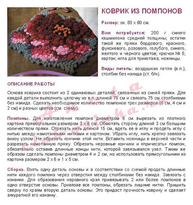 62193205_kovrik_opis (656x699, 158Kb)